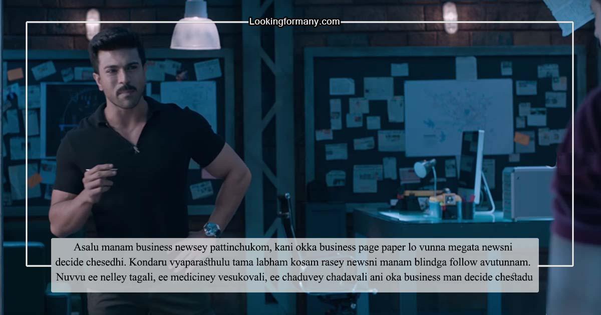 Asalu manam business newsey pattinchukom - dhruva dialogues