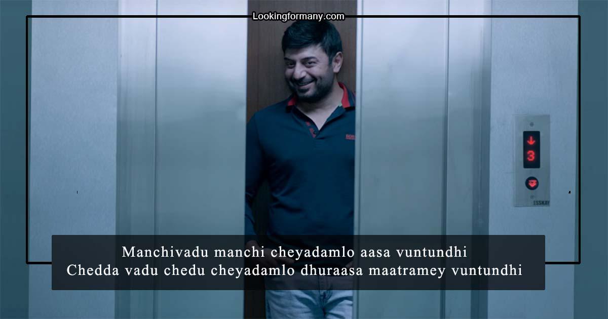 Manchivadu manchi cheyadamlo aasa vuntundhi, chedda vadu chedu cheyadamlo dhuraasa maatramey vuntundhi - dhruva dialogues